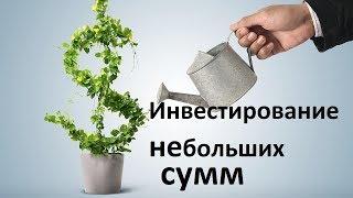 Куда вложить небольшую сумму? Как начать инвестировать с 10 000 рублей. Куда инвестировать деньги