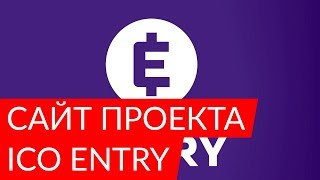 Entry | Сайт проекта