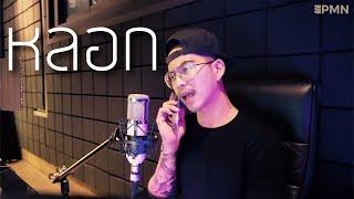 หลอก - NICECNX [ Acoustic Cover - Ham.PMN ]