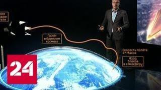 """Неуловимый """"Авангард"""": космическая скорость и сложная траектория - Россия 24"""