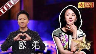 """《金星秀》第6期:""""教育""""那些事 嘉宾:欧弟""""欧汉声""""  The Jinxing ShowEP6【灿星官方超清HD】"""
