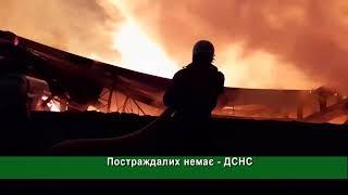 Рятувальники ліквідували пожежу на підприємстві Харкова