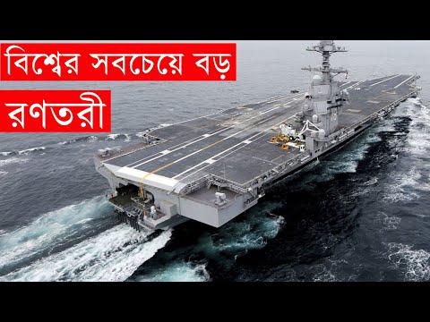 পৃথিবীর সবচেয়ে বড় ৫টি রণতরী ও সাবমেরিন | Best Aircraft Carrier & Submarine