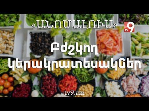 Բժշկող կերակրատեսակներ. «Անոմալուս» Կարեն Եմենջյանի հետ
