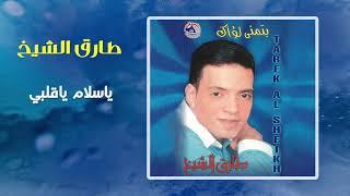 طارق الشيخ - يا سلام يا قلبى | Tarek El Sheikh - Ya Salam Ya Alby تحميل MP3