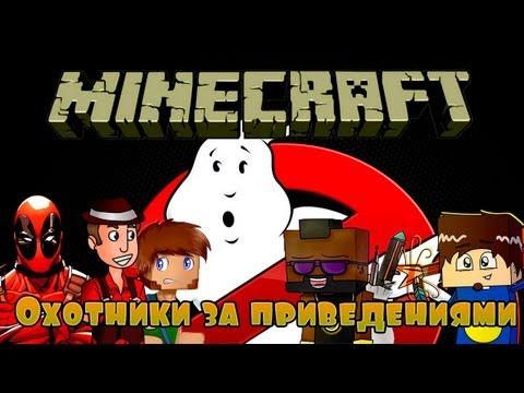MINECRAFT MINI-GAME: ОХОТНИКИ ЗА ПРИВЕДЕНИЯМИ 1!
