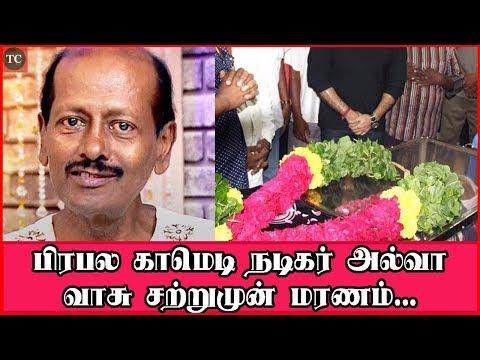 பிரபல காமெடி நடிகர் அல்வா வாசு சற்றுமுன் மரணம்... | Comedy Actor 'Alva' Vasu passes away