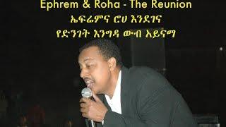 Ephrem & Roha - The Reunion - ኤፍሬምና ሮሀ እንደገና - 2015