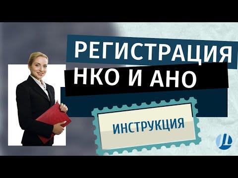 Регистрация НКО для оказания услуг