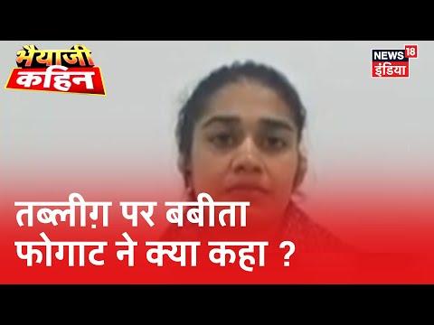 Tablighi Jamaat पर विवादास्पद ट्वीट को लेकर Babita Phogat ने कही ये बात | Bhaiyaji Kahin