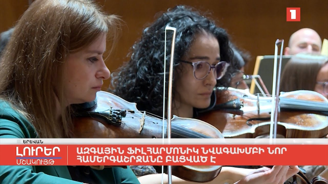 Ազգային ֆիլհարմոնիկ նվագախմբի նոր համերգաշրջանը բացված է