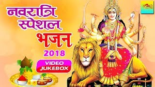 Devi Bhajans 2019 - Navratri Special Bhajan | Video JukeBox