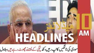 ARY News  Headlines   10 AM   24th JULY 2021