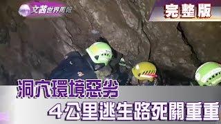 【完整版】2018.07.14《文茜世界周報-亞洲版》洞穴環境惡劣 4公里逃生路死關重重|Sisy's World News
