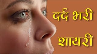 दर्द भरी हिन्दी शायरी | Dard Bhari Shayari | Very Heart Touching Dard Bhari Shayari | हिन्दी शायरी - Download this Video in MP3, M4A, WEBM, MP4, 3GP