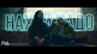 YADDAY x MADZHAN - Нах*й Надо (2018)