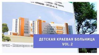 В Ставрополе началось строительство нового корпуса детской краевой больницы