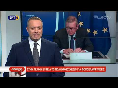 Τίτλοι Ειδήσεων ΕΡΤ3 19.00 | 22/10/2018 | ΕΡΤ