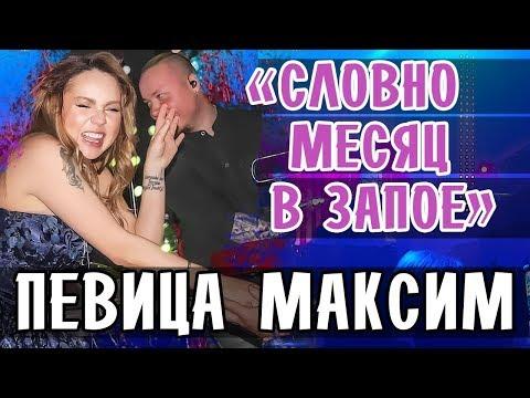 ПЕВИЦА МАКСИМ В СТЕРЛИТАМАКЕ