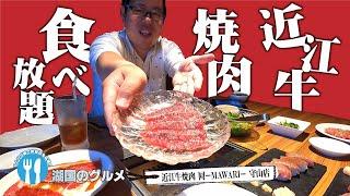 【湖国のグルメ】近江牛焼肉 囘-MAWARI- 守山店【近江牛焼肉食べ放題】