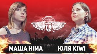 #SLOVOSPB - МАША HIMA vs ЮЛЯ KIWI (ВА-БАНК)
