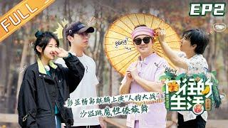 """【FULL】""""Back to field S4"""" EP2:Zhou Xun made an embarrassing mistake!Sha Yi performs weird dance?"""