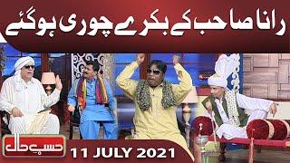 Gaon Ki Panchayat   Hasb e Haal   11 July 2021   حسب حال   Dunya News