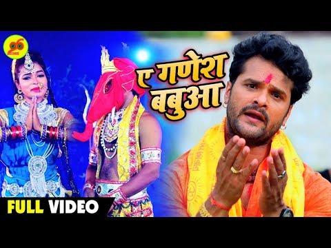 भोजपुरी #Bolbam का पारम्परिक #Video Song #Khesari Lal Yadav A Ganesh Babua - ए गणेश बबुआ