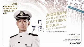 A DREAM UNDER THE SOUTHERN BOUGH - THE BEGINNING 《南柯一梦》TRAILER