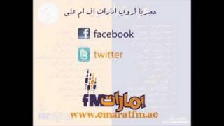 حسين الجسمي - يبى يروح www.emaratfm.ae تحميل MP3