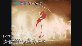 1973年 勝部神社の火まつり【なつかしが】
