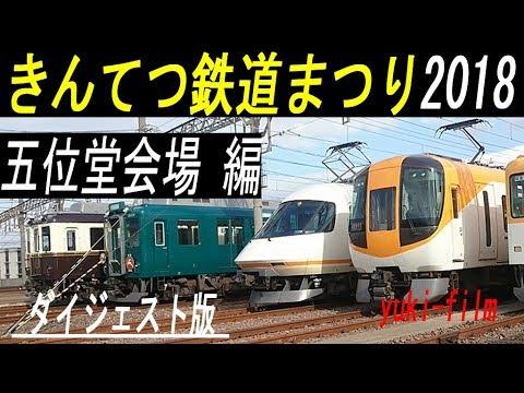 きんてつ鉄道まつり2018 五位堂会場  Kintetsu Train Festival. Nara/Japan.