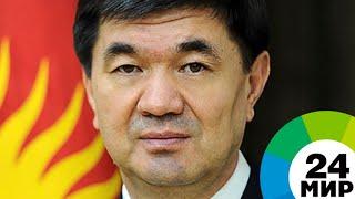 Парламент Кыргызстана избрал премьера и утвердил состав кабмина - МИР 24