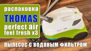 Немецкий пылесос с аквафильтром Thomas perfect air feel fresh x3. Распаковка.