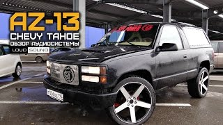 Chevrolet Tahoe AZ-13 SPL POWER обзор LOUD SOUND