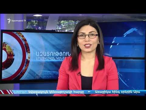 ԼՈՒՐԵՐ 10.00 | Վահան Շիրխանյանին կանչել են ՀՔԾ | «Ազատություն» TV | 25.03.2019 видео