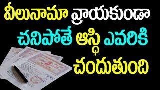 వీలునామా వ్రాయకుండా చనిపోతే ఆస్థి ఎవరికీ చెందుతుంది || ప్రముఖ అడ్వకేట్ E.Parvathi || SumanTV Legal