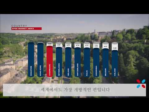 A quick introduction to Luxembourg - Korean subtitles