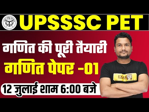 UPSSSC PET 2021 | MATHS CLASSES | UPSSSC PET MATHS PAPER | गणित की पूरी तैयारी | By Vikas Sir