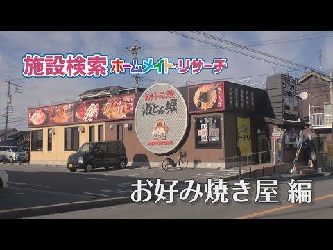 施設検索イメージビデオ お好み焼き屋編