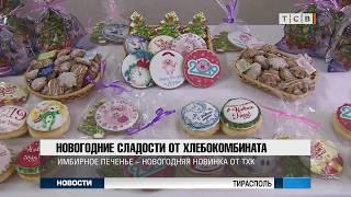 Новогодние сладости от хлебокомбината