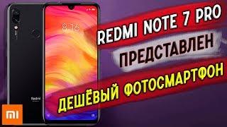 Xiaomi Redmi Note 7 Pro - ГЛОБАЛКА ТУТ