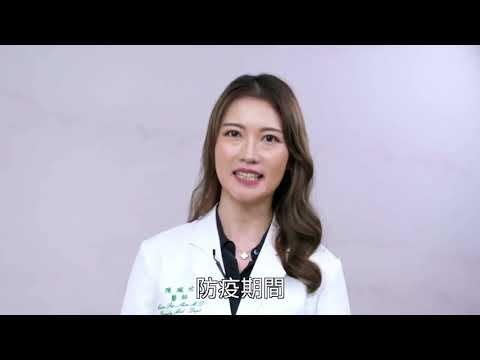 防疫新生活 安心出遊篇 陳珮欣醫師,台語