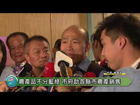 韓國瑜與台灣地區果菜市場促進會餐敘 期許嘉惠農民