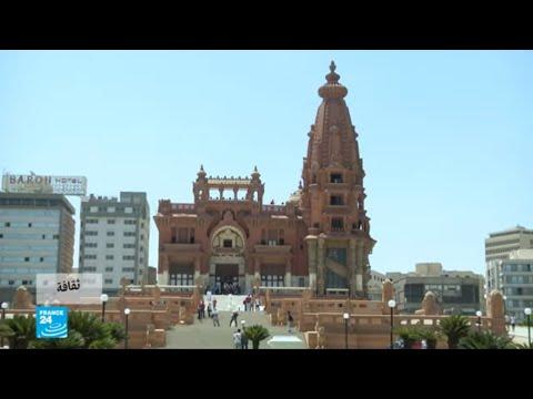 العرب اليوم - شاهد: قصر البارون في