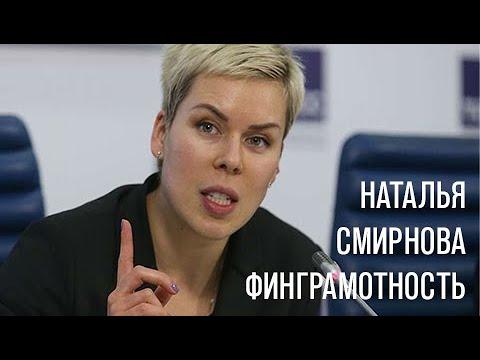 Наталья Смирнова, финансовая грамотность – кредиты, банкротство физических лиц и инвестиции