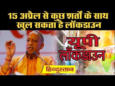 UP Lockdown: मुख्यमंत्री Yogi Adityanath ने कहा,  5 अप्रैल से कुछ शर्तों के साथ खुल सकता है लॉकडाउन