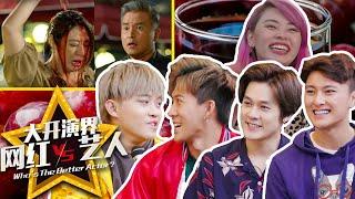 Who's The Better Actor EP5 | Redub Challenge 配音挑战!