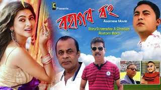 বহাগৰ ৰং 2021  Assamese Movie (BIHU)2021  DIRECTED BY RUSTOM BORA  