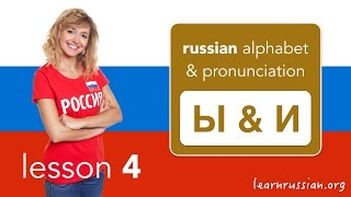Russian vowels: the difference between Ы and И